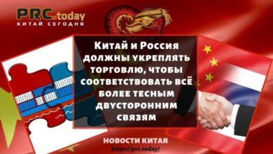 Китай и Россия должны укреплять торговлю, чтобы соответствовать всё более тесным двусторонним связям