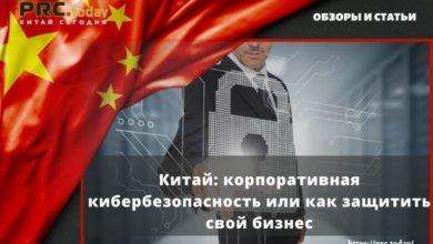 Китай: корпоративная кибербезопасность или как защитить свой бизнес