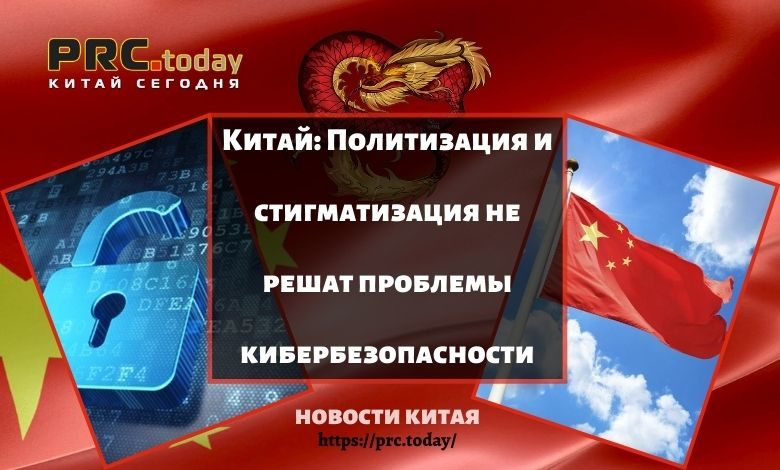 Китай: Политизация и стигматизация не решат проблемы кибербезопасности