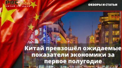 Китай превзошёл ожидаемые показатели экономики за первое полугодие