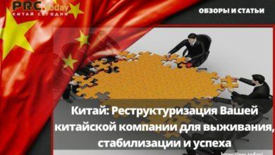 Китай: Реструктуризация Вашей китайской компании для выживания, стабилизации и успеха