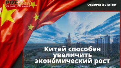 Китай способен увеличить экономический рост
