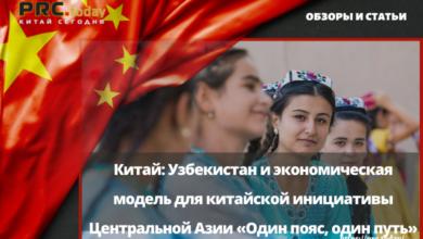 Китай: Узбекистан и экономическая модель для китайской инициативы Центральной Азии «Один пояс, один путь»
