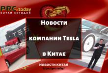 Новости компании Tesla в Китае