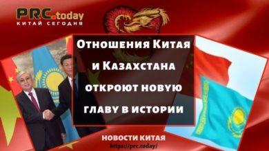 Отношения Китая и Казахстана откроют новую главу в истории