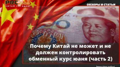 Почему Китай не может и не должен контролировать обменный курс юаня (часть 2)