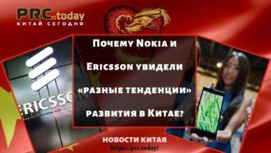 Почему Nokia и Ericsson увидели «разные тенденции» развития в Китае?