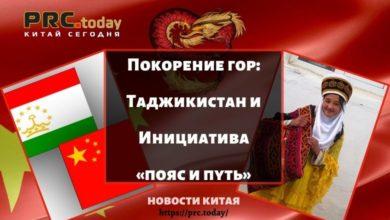 Покорение гор: Таджикистан и Инициатива «пояс и путь»
