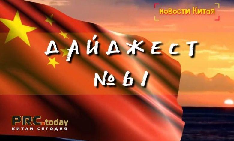 PRC.TODAY- Китай, Дайджест бизнес новостей, номер 61