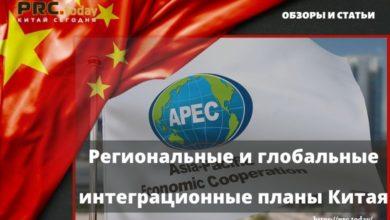 Региональные и глобальные интеграционные планы Китая