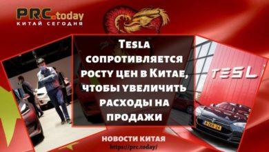 Tesla сопротивляется росту цен в Китае, чтобы увеличить расходы на продажи