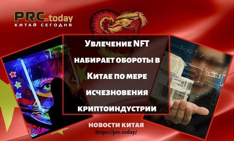 Увлечение NFT набирает обороты в Китае по мере исчезновения криптоиндустрии