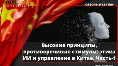 Высокие принципы, противоречивые стимулы: этика ИИ и управление в Китае. Часть-1