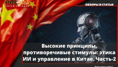 Высокие принципы, противоречивые стимулы: этика ИИ и управление в Китае. Часть-2