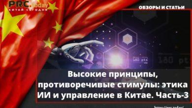 Высокие принципы, противоречивые стимулы: этика ИИ и управление в Китае. Часть-3