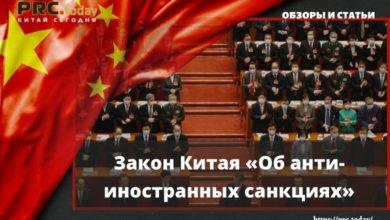 Закон Китая «Об анти-иностранных санкциях»