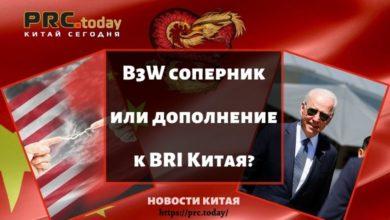 B3W соперник или дополнение к BRI Китая?