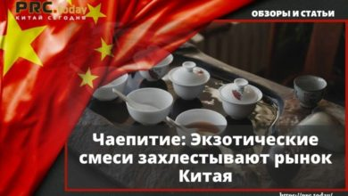 Чаепитие: Экзотические смеси захлестывают рынок Китая