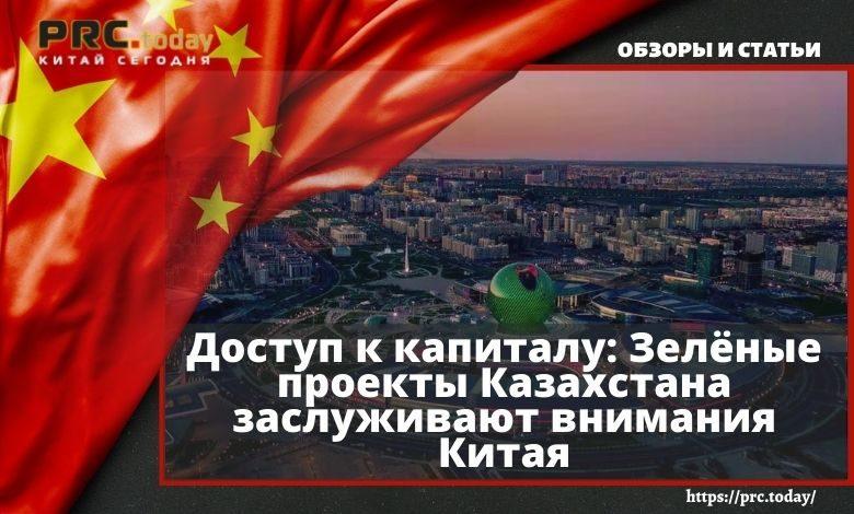 Доступ к капиталу: Зелёные проекты Казахстана заслуживают внимания Китая