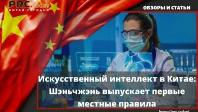 Искусственный интеллект в Китае: Шэньчжэнь выпускает первые местные правила