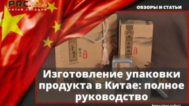 Изготовление упаковки продукта в Китае: полное руководство