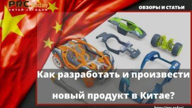Как разработать и произвести новый продукт в Китае?
