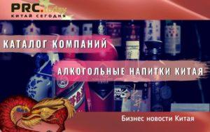 Каталог компаний - алкогольные напитки Китая