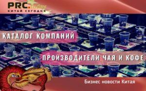 Каталог компаний - Производители чая и кофе