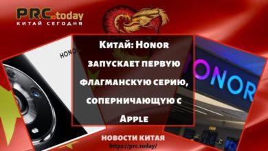 Китай: Honor запускает первую флагманскую серию, соперничающую с Apple