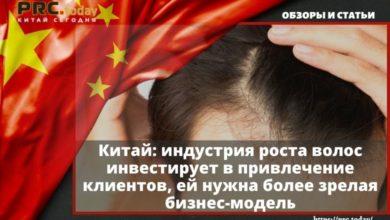 Китай: индустрия роста волос инвестирует в привлечение клиентов, ей нужна более зрелая бизнес-модель