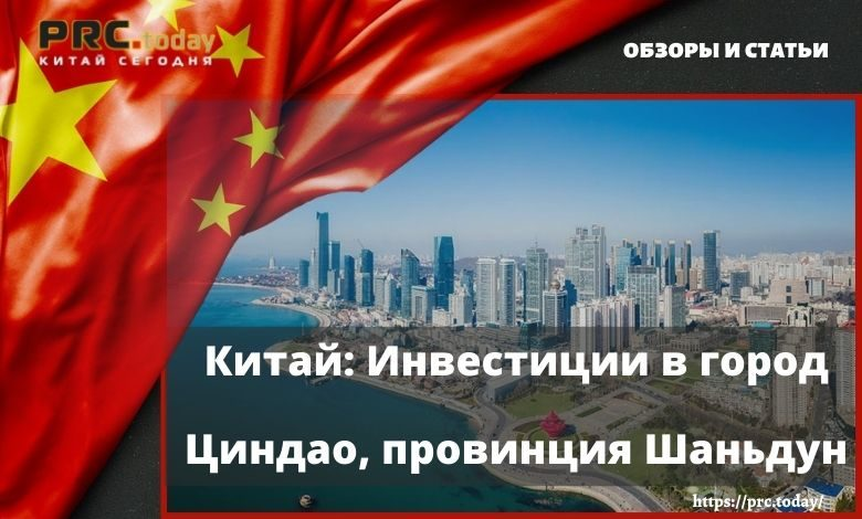 Китай: Инвестиции в город Циндао, провинция Шаньдун