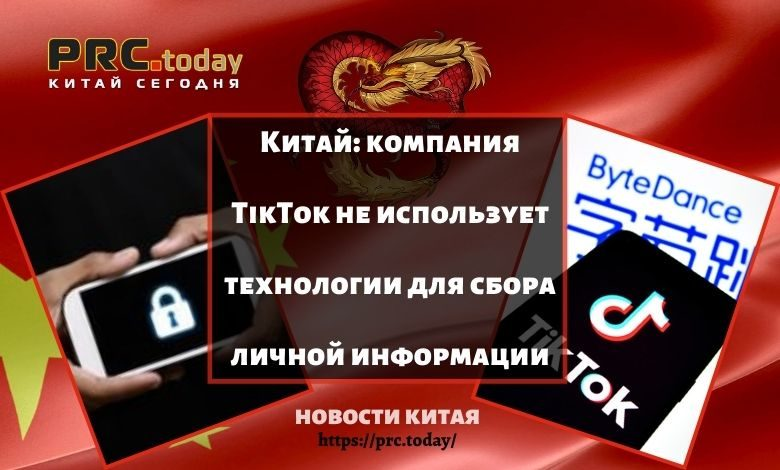 Китай: компания TikTok не использует технологии для сбора личной информации