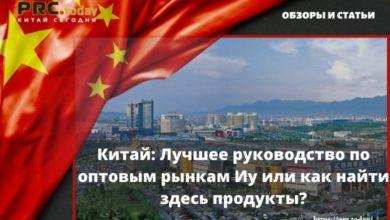 Китай: Лучшее руководство по оптовым рынкам Иу или как найти здесь продукты?