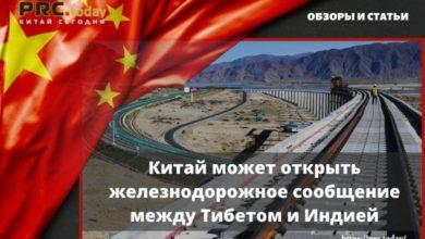 Китай может открыть железнодорожное сообщение между Тибетом и Индией