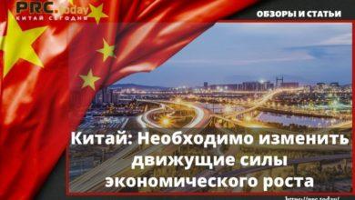 Китай: Необходимо изменить движущие силы экономического роста