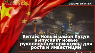 Китай: Новый район Пудун выпускает новые руководящие принципы для роста и инвестиций