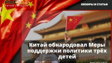 Китай обнародовал Меры поддержки политики трёх детей