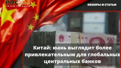 Китай: юань выглядит более привлекательным для глобальных центральных банков