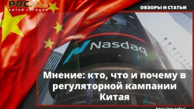 Мнение: кто, что и почему в регуляторной кампании Китая