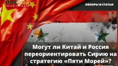 Могут ли Китай и Россия переориентировать Сирию на стратегию «Пяти Морей»?