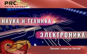 Наука и техника - Электроника