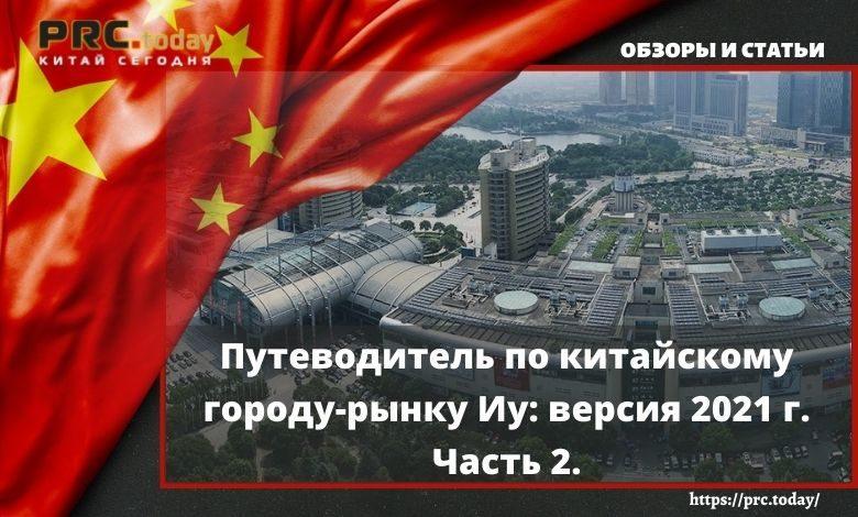 Путеводитель по китайскому городу-рынку Иу: версия 2021 г. Часть 2.