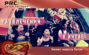 Развлечения в Китае