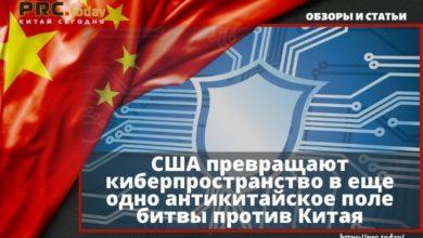 США превращают киберпространство в еще одно антикитайское поле битвы против Китая