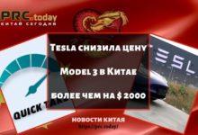 Tesla снизила цену Model 3 в Китае более чем на $ 2000