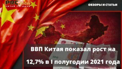 ВВП Китая показал рост на 12,7% в I полугодии 2021 года