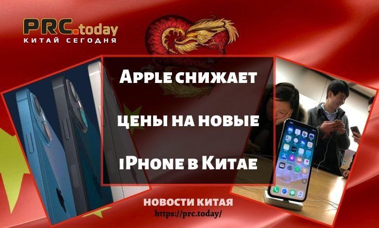 Apple снижает цены на новые iPhone в Китае