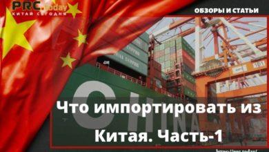 Что импортировать из Китая. Часть-1