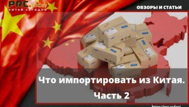 Что импортировать из Китая. Часть 2