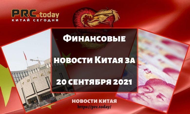 Финансовые новости Китая за 20 сентября 2021